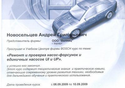 Диагностика и ремонт насос-форсунок PDE и единичных насосов PLD Bosch