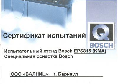 Сертификат-стендовых-испытаний-2010г