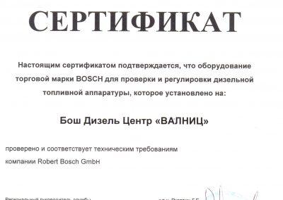 Сертификат стендовых испытаний 2012г