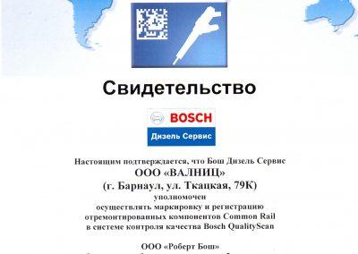 Свидетельство BOSCH BQS 2017