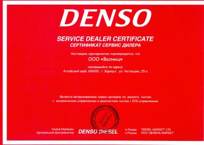 Свидетельство-DENSO1