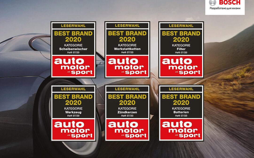 Bosch стал лучшим брендом в шести номинациях немецкой премии Best Brand 2020